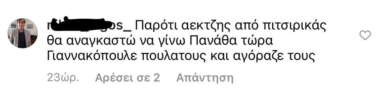 Ακραίο... σχόλιο ΑΕΚτζή σε Γιαννακόπουλο: «Θα γίνω Πανάθα για σένα!» (pic)
