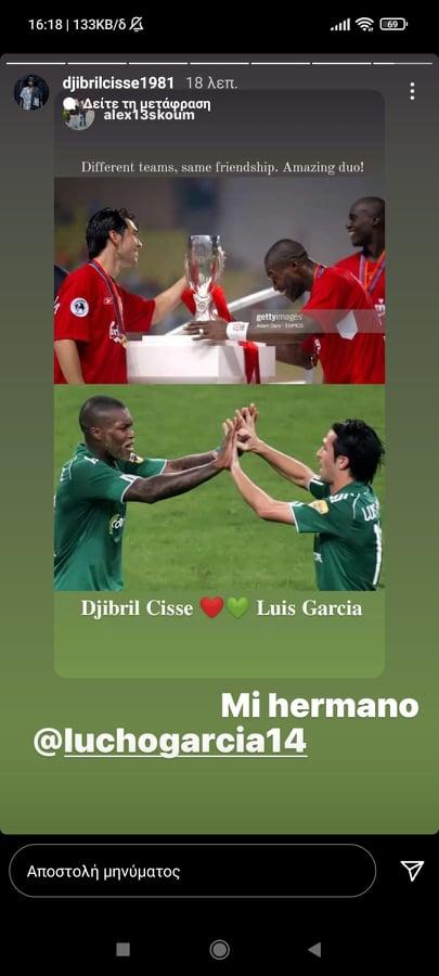 «Χτύπημα» για Παναθηναϊκό και Λουίς Γκαρσία ο Τζιμπρίλ Σισέ! (pics)