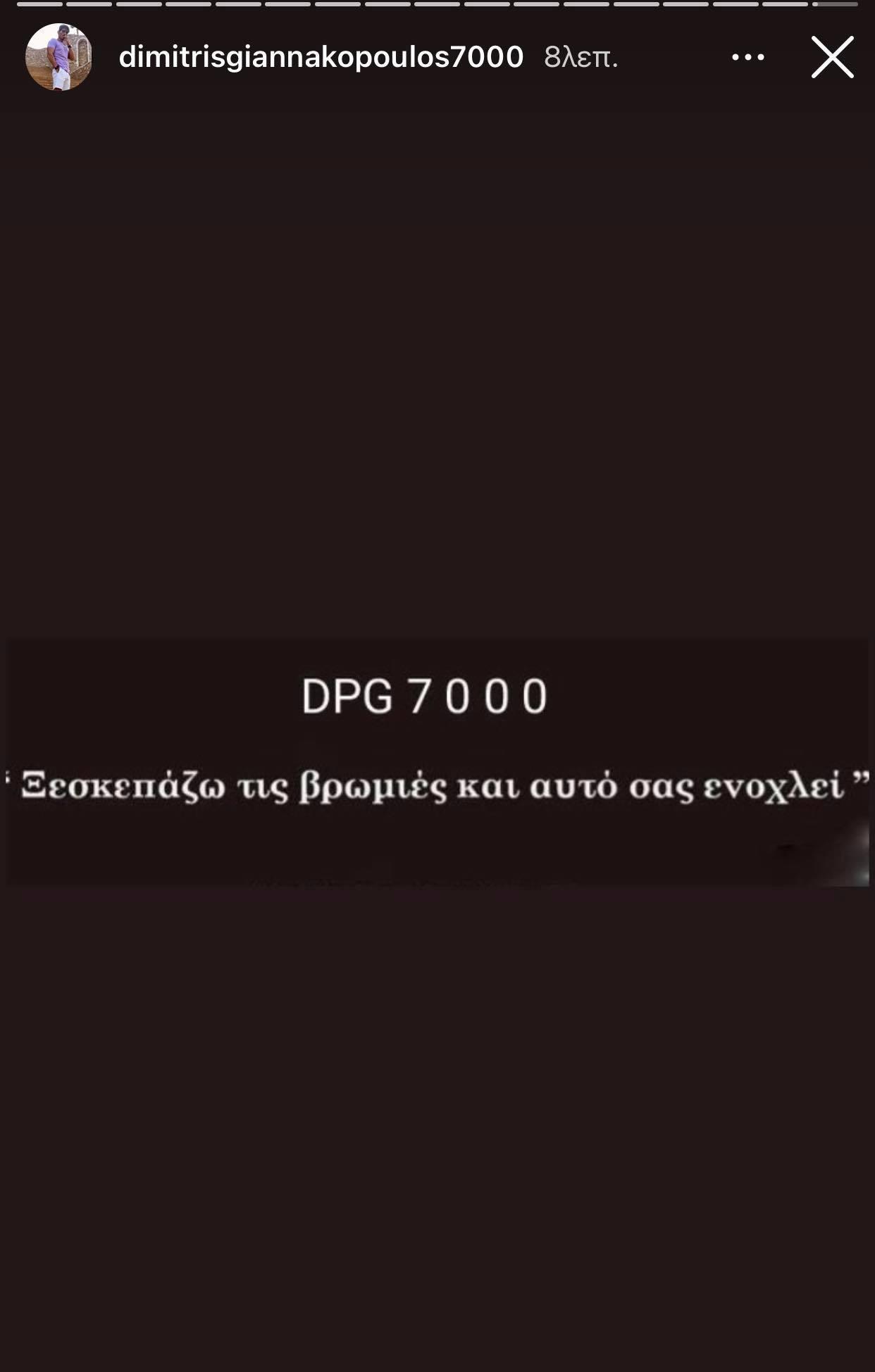 Γιαννακόπουλος: «Ξεσκεπάζω τις βρωμίες σας και αυτό σας ενοχλεί!»