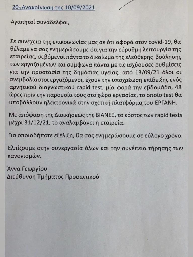 Γιαννακόπουλος: Στηρίζει οικονομικά τους ανεμβολίαστους της ΒΙΑΝΕΞ (pics)