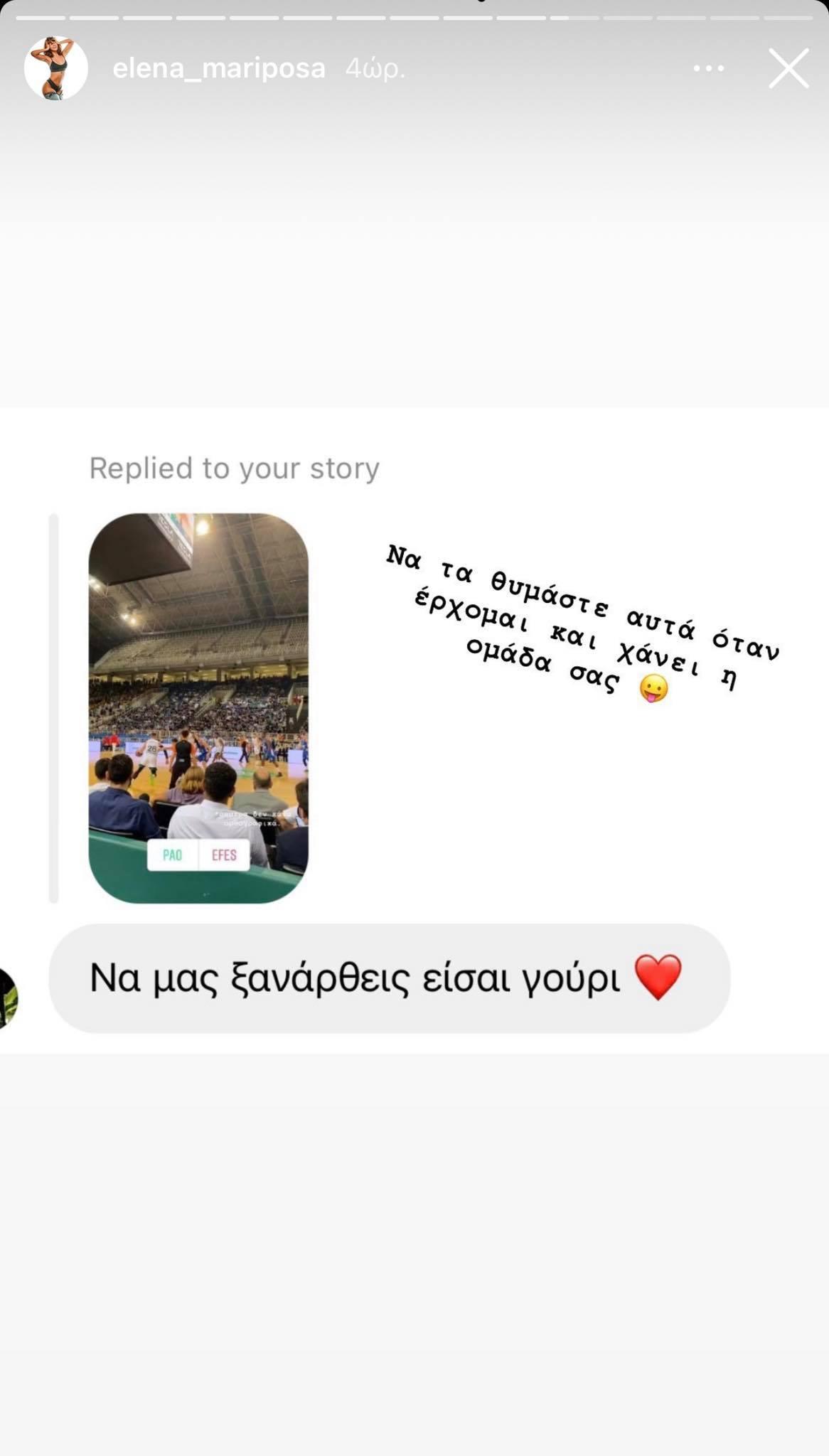 Η Μαριπόζα αποκάλυψε μήνυμα οπαδού του ΠΑΟ, που της ζήτησε να... (pic)