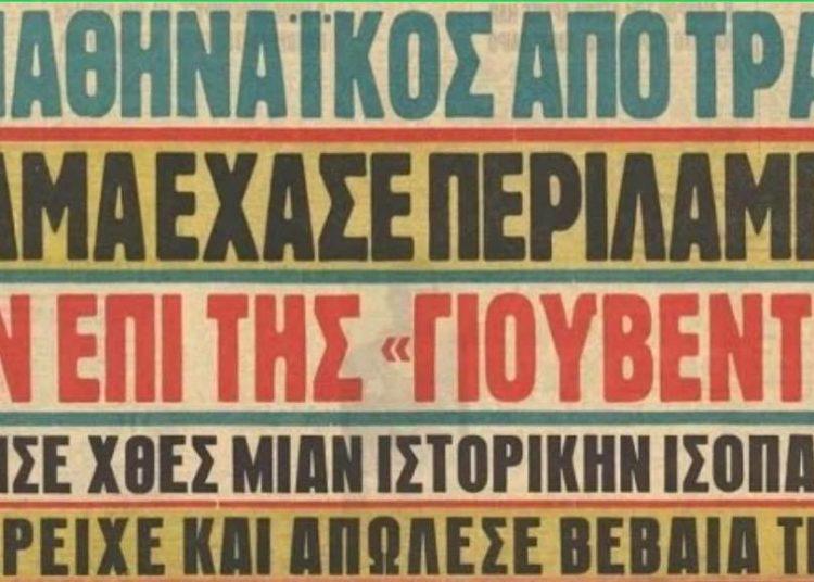 Εξήντα χρόνια από την ισοπαλία 1-1 με τη Γιουβέντους στη Λεωφόρο! (vid)