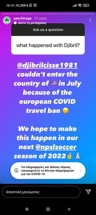 «Ελπίζουμε να έρθει ο Τζιμπρίλ Σισέ το καλοκαίρι του 2022!»
