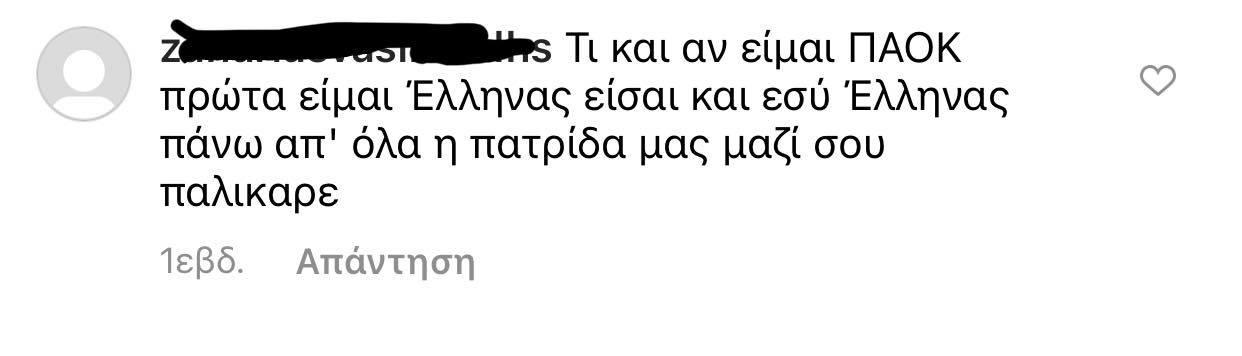 ΠΑΟΚτζής σε Γιαννακόπουλο: «Πάνω από όλα η πατρίδα μας - Μαζί σου παλίκαρε!»