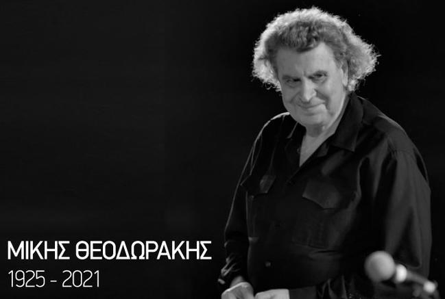 ΠΑΕ Παναθηναϊκός για Μίκη Θεοδωράκη: «Ένας μεγάλος Έλληνας έφυγε από τη ζωή»