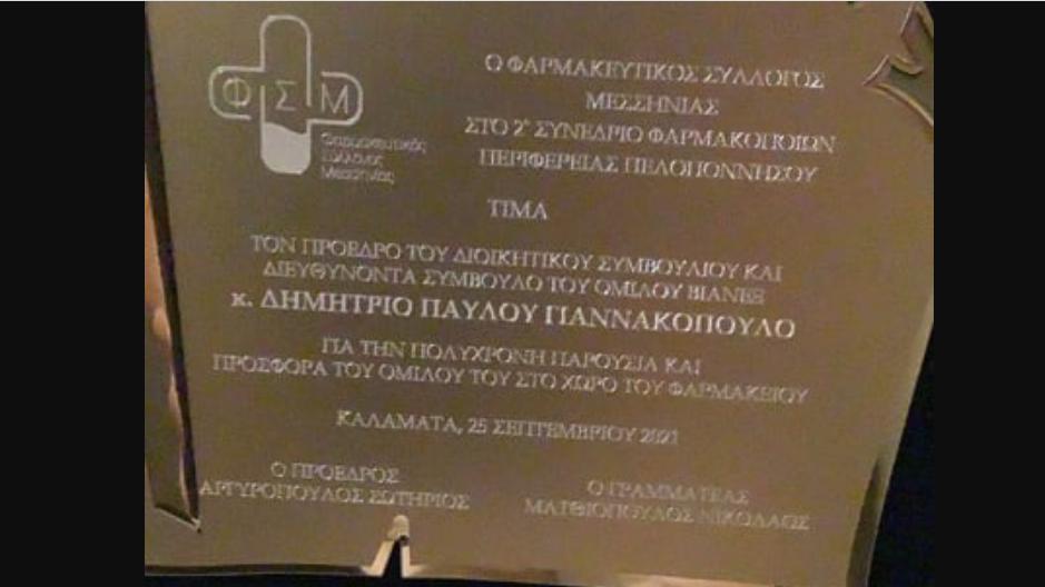Τιμήθηκε ο Δημήτρης Γιαννακόπουλος (pic)