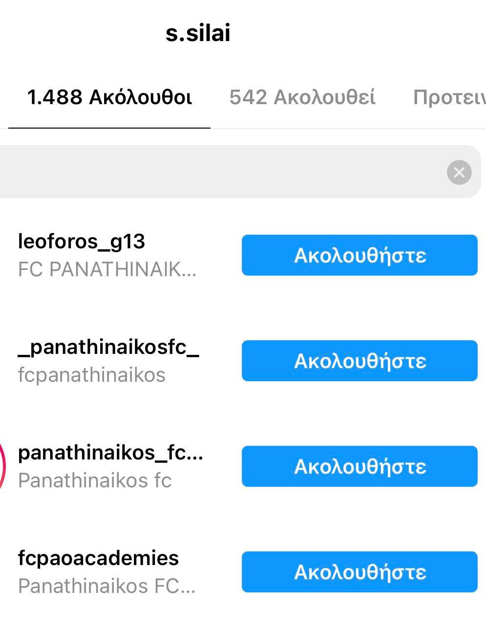 Έκανε «unfollow» τον Συλαϊδόπουλο η ΠΑΕ Παναθηναϊκός (pic)