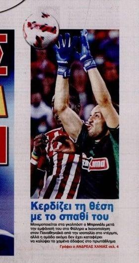 Παίκτης του Παναθηναϊκού πρωτοσέλιδο «χτύπημα» σε εφημερίδα του Ολυμπιακού! (pic)