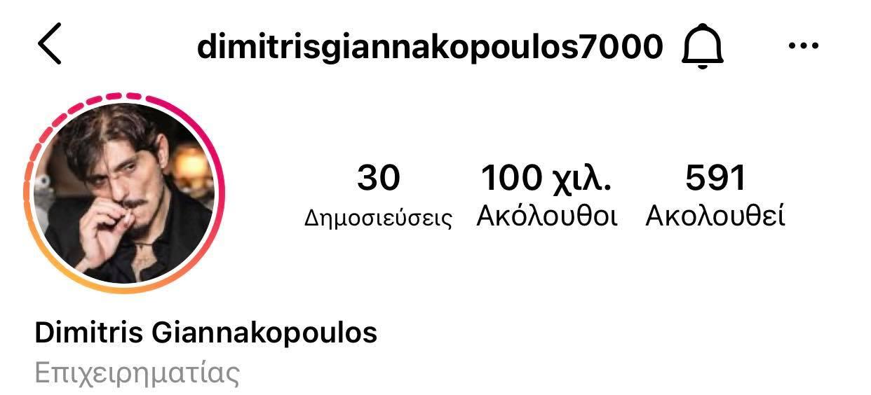 Ξεπέρασε τους 100.000 followers ο Γιαννακόπουλος - Δεν τον έχει αναγνωρίσει το Instagram! (pic)