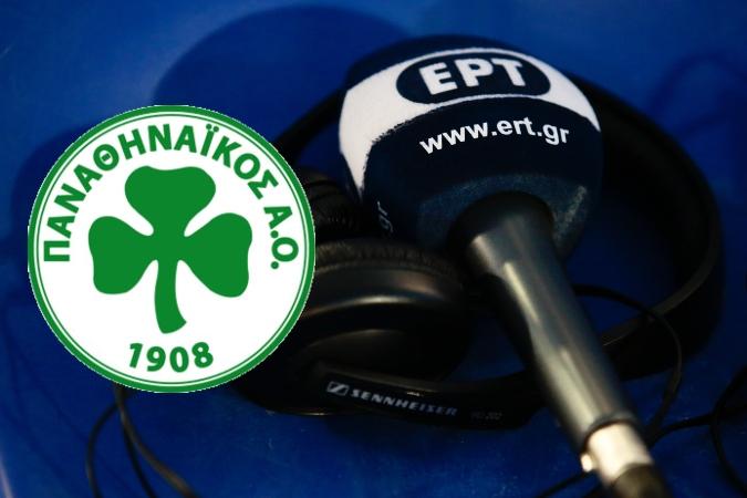 Προκλητική η ΕΡΤ: Ζητούσε να αναλάβει τα έξοδα των μεταδόσεων ο Παναθηναϊκός!