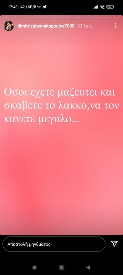 Γιαννακόπουλος: «Σκάψτε μεγαλύτερο λάκκο...»