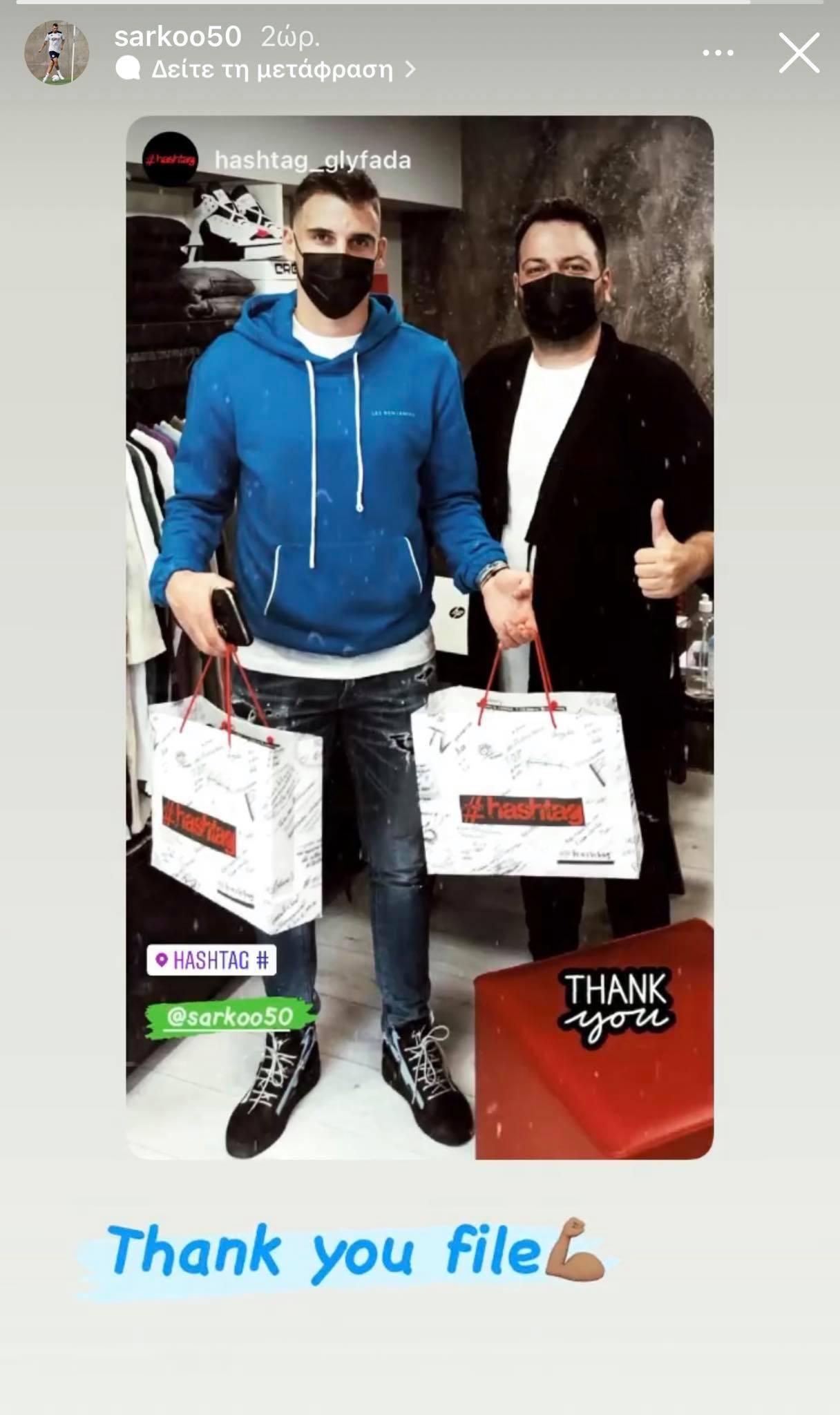Έκπληξη στον Σάρλια - Γέμισε με σακούλες - δώρα! (pic)