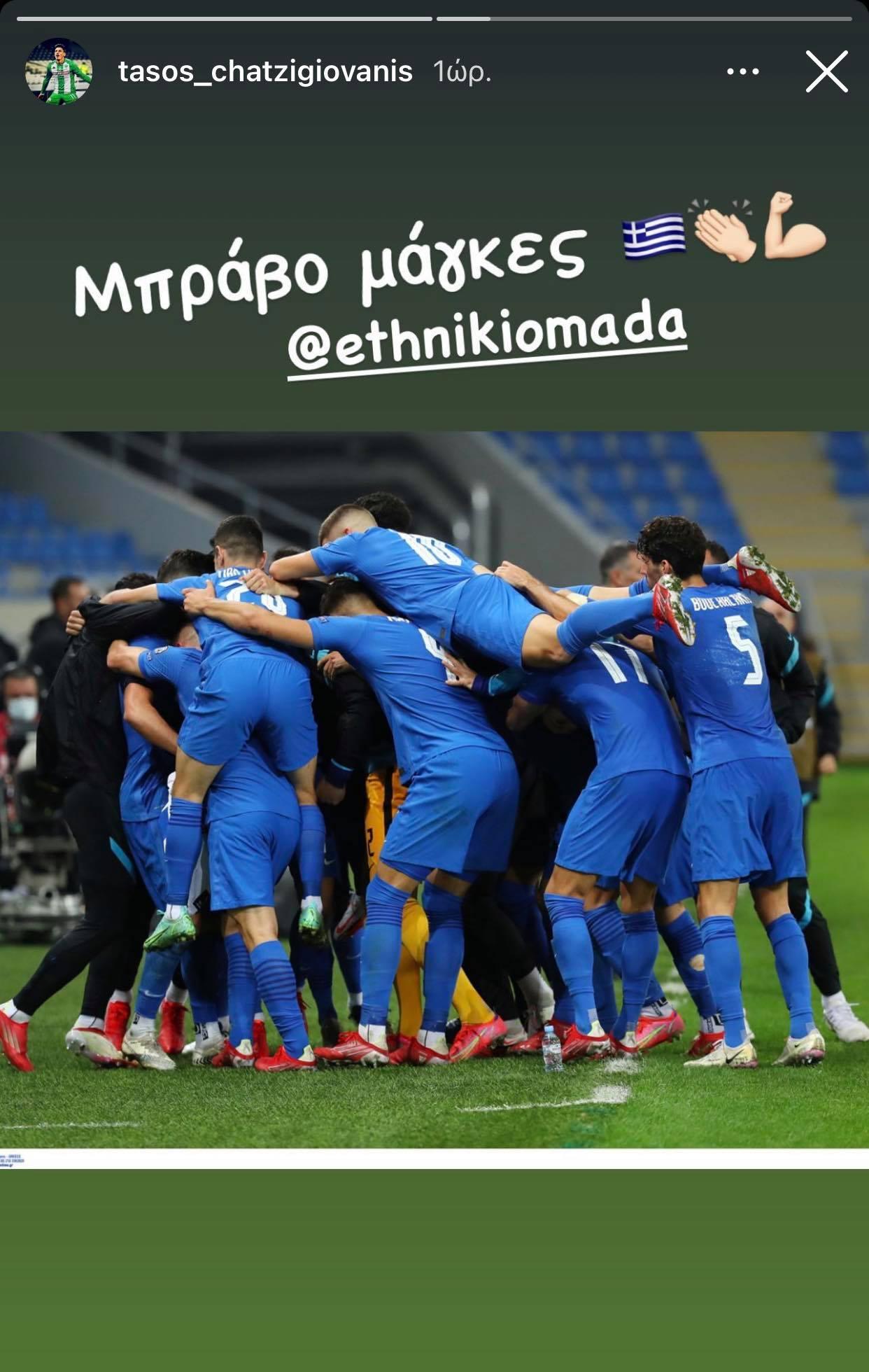 Το «μπράβο μάγκες» του Χατζηγιοβάνη για την Εθνική! (pic)